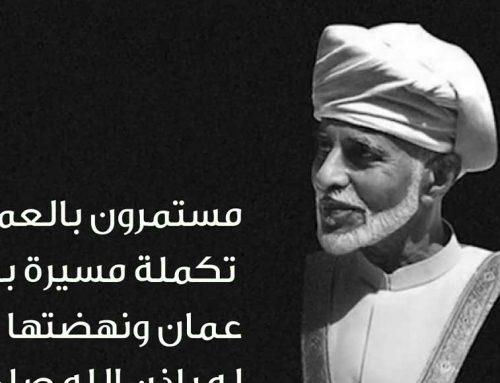 Progression of the Sultanate Oman