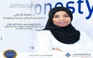 انضمام الدكتورة عاتكة الحارثي