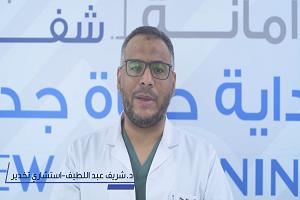 د.شريف عبداللطيف - الصيام قبل العملية