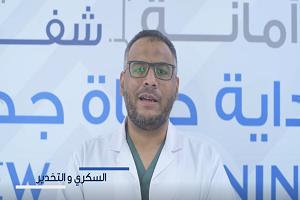 د.شريف عبداللطيف - السكري والتخدير