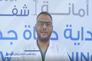 د.شريف عبداللطيف - زيارة طبيب التخدير قبل العملية