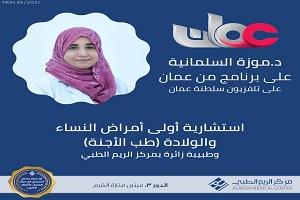 د. موزة السلمانية على برنامج من عمان عن طب الاجنة